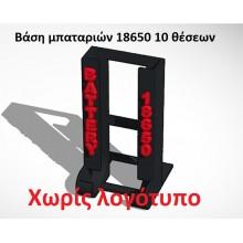 Βάση μπαταριών 18650 10 θέσεων 3d